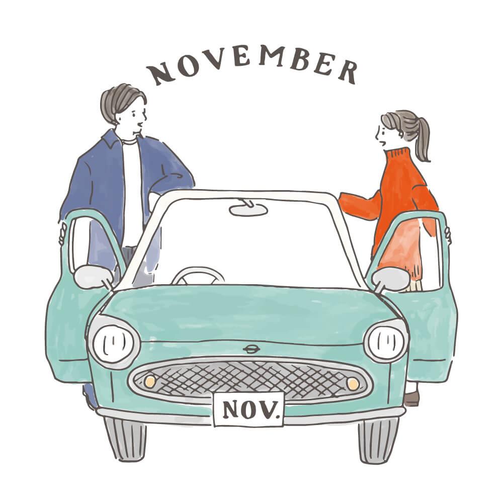 11月 お出かけ