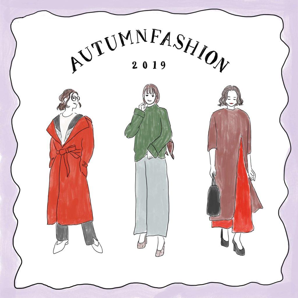 2019AWファッション