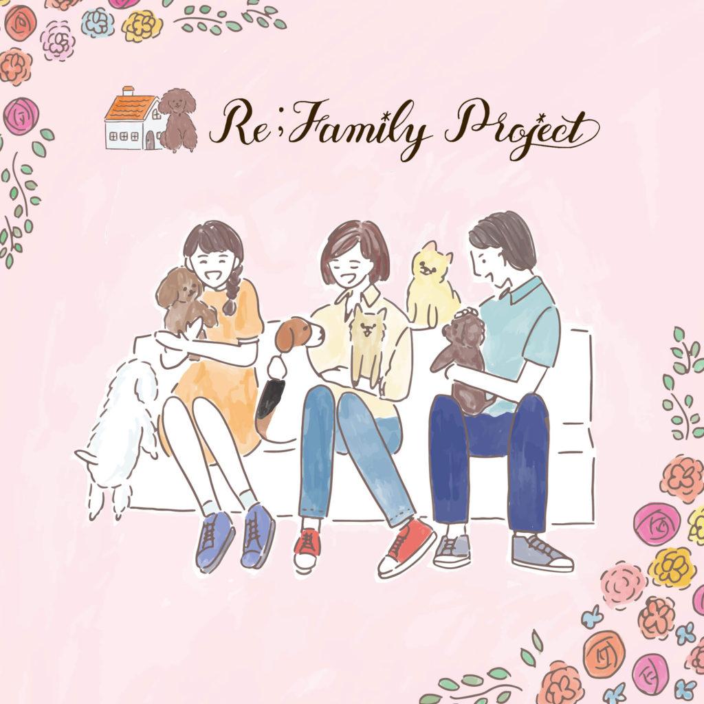 保護犬団体Re; Family Project のチラシ