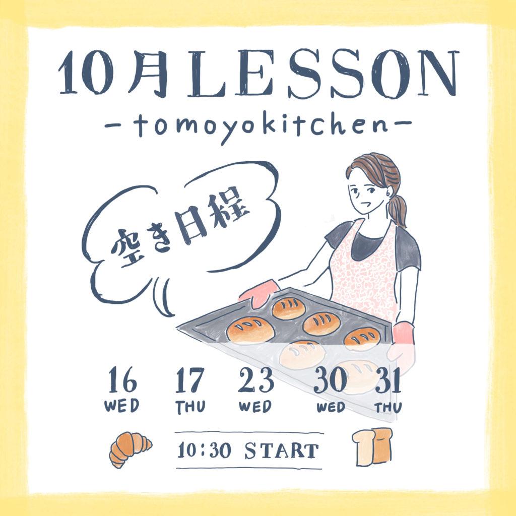 パン教室のお知らせ