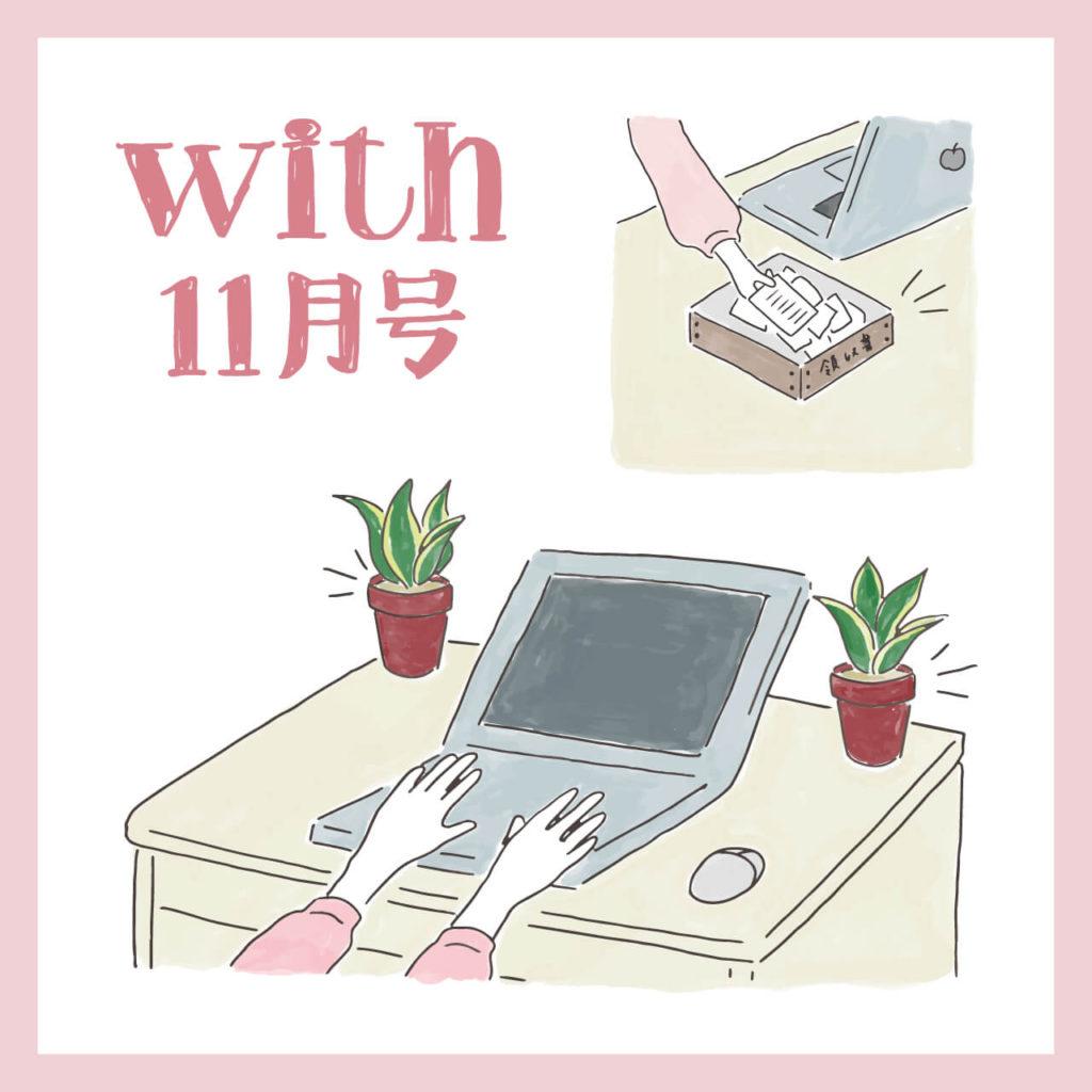 with 11月号挿絵