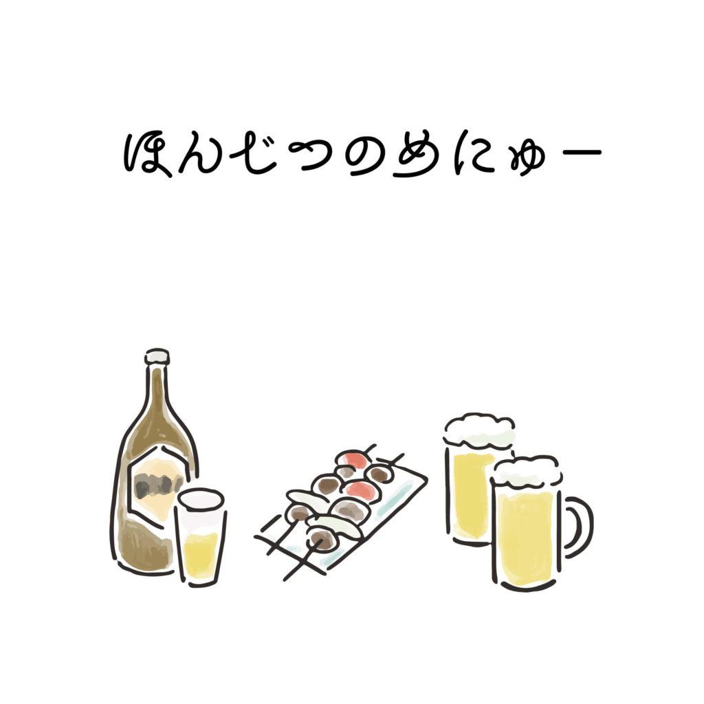 お酒がテーマの挿絵1